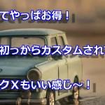 120系マークX入庫!プチカスタムでカッコいい~!やっぱり中古車ってお得です!【OSS&A】