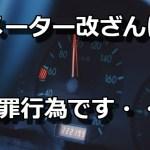 【あってはならない事件発覚!?メーター改ざん】中古車業界を変えるには何が必要か!!