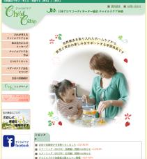 チャイルドケア:JAA日本アロマコーディネーター協会
