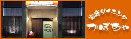 かぼちゃ玄関