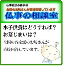 お寺ネット仏事相談室メニュ