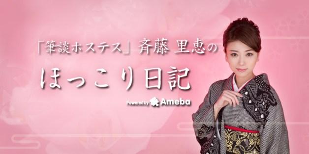 Rie_Saito_ameba