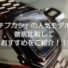 「チープカシオ(チプカシ)」メタルバンドの人気モデルを徹底比較しておすすめをご紹介!!