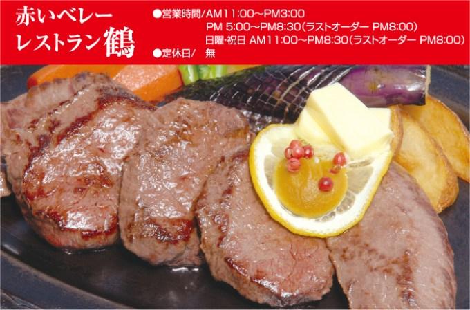 阿寒もみじロースステーキ 1,800円
