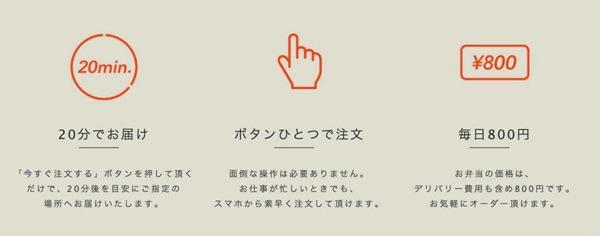 bento.jp-3