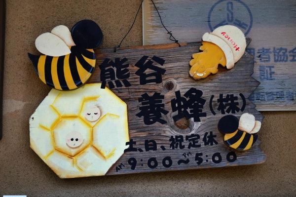熊谷養蜂-1
