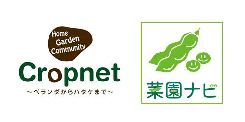 Cropnetと菜園ナビのロゴ