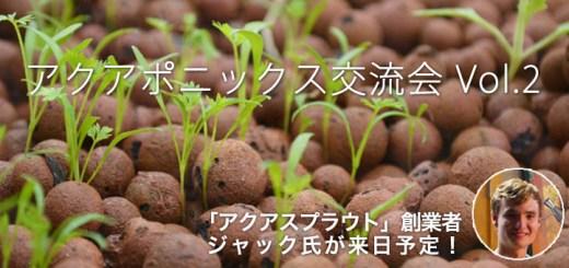 【イベント開催】「アクアスプラウト」創業者も来日!〜アクアポニックス交流会 Vol.2 〜