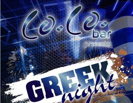 To Co.Co. bar στην Κοζάνη presents Greek night την Τετάρτη 2 Σεπτεμβρίου