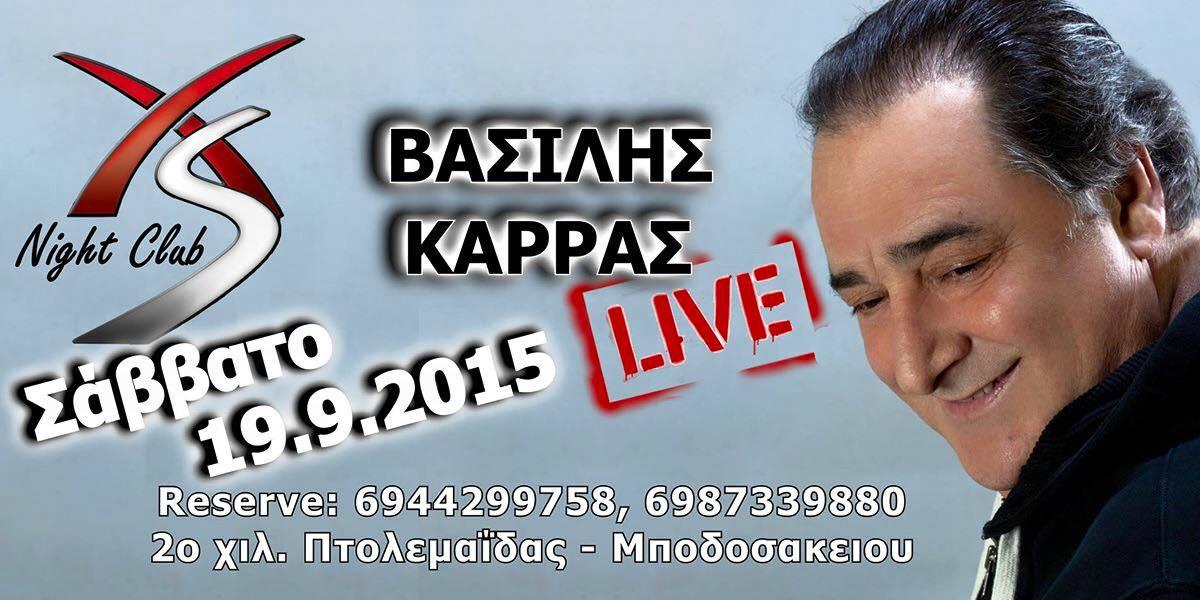 Το Σάββατο 19 Σεπτεμβρίου ο Βασίλης Καρράς στο XS Night Club στην Πτολεμαίδα