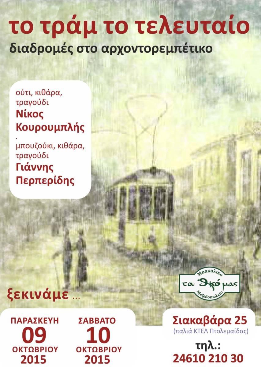 "Mεζεδοπωλείο «του ""θκο μας»: Ξεκινούμε τις διαδρομές στο παλιό καλό ελληνικό τραγούδι"