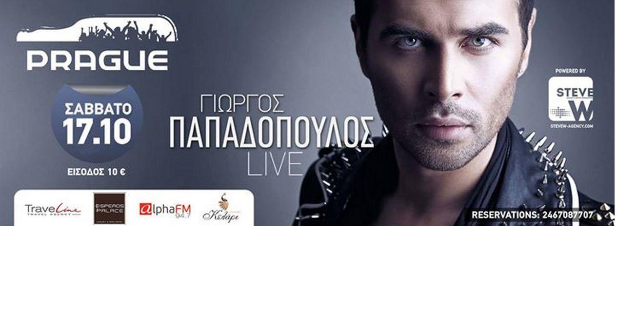 Ο Γιώργος Παπαδόπουλος live στο prague στην Καστοριά, το Σάββατο 17 Οκτωβρίου