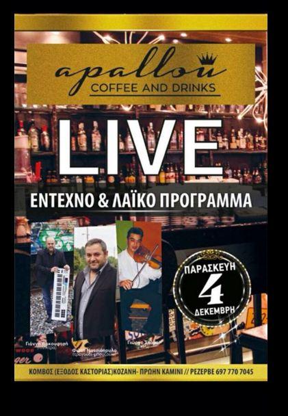 Live έντεχνο και λαϊκό πρόγραμμα στο cafe Apallou στην Κοζάνη, την Παρασκευή 4 Δεκεμβρίου