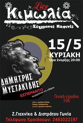 Live με τον Δημήτρη Μυστακίδη στον Καφενέ Κιμωλία στην Κοζάνη, την Κυριακή 15/5
