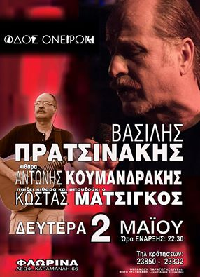 Ο Βασίλης Πρατσινακης Live στην «Οδό Ονείρων» στην Φλώρινα, τη Δευτέρα 2 Μαΐου