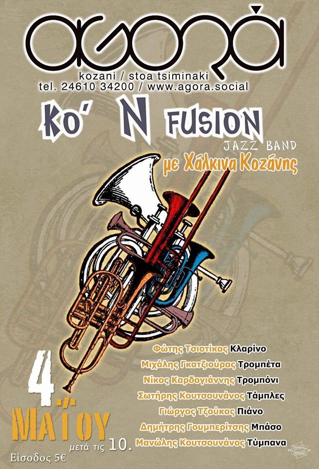 Ko' N fusion jazz band … Μίξη jazz μουσικής με χάλκινα Κοζάνης στην Agora, την Τετάρτη 4/5