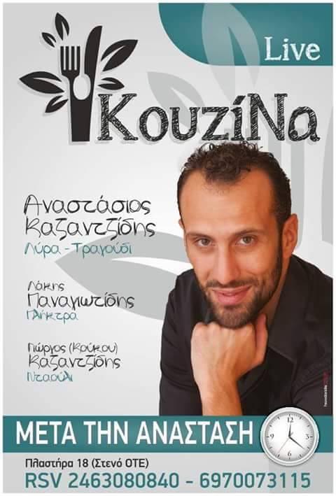 Ζωντανή μουσική βραδιά, μετά την Ανάσταση,  με τον Αναστάσιο Καζαντζίδη στην «Κουζίνα» στην Πτολεμαΐδα