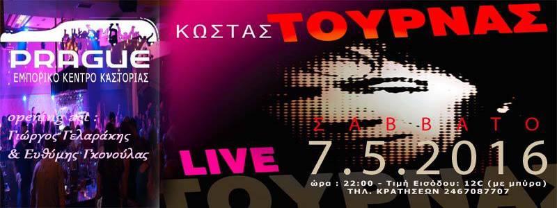 Ο Κώστας Τούρνας live στη σκηνή του Prague Live Stage στην Καστοριά, το Σάββατο  7 Μαΐου