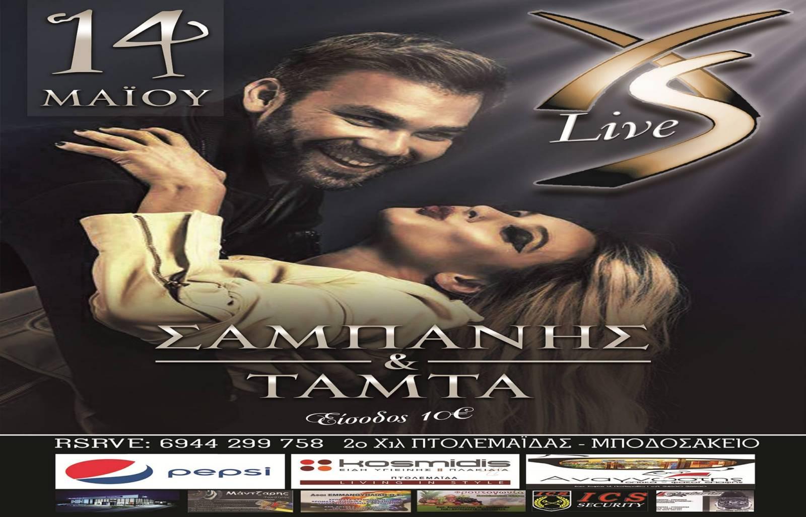 O Γιώργος Σαμπάνης και η Τάμτα  στο XS live clubbing στην Πτολεμαΐδα, το Σάββατο 14 Μαΐου
