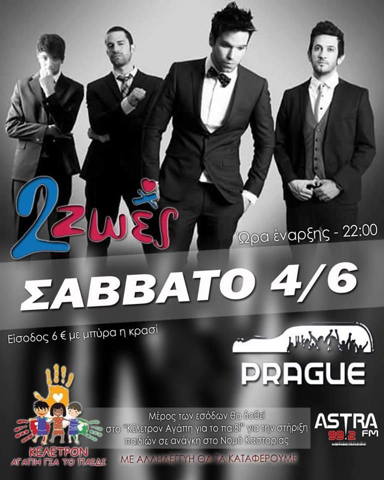 Οι «2 Ζωές» Live στο Prague  στην Καστοριά, το Σάββατο 4 Ιουνίου