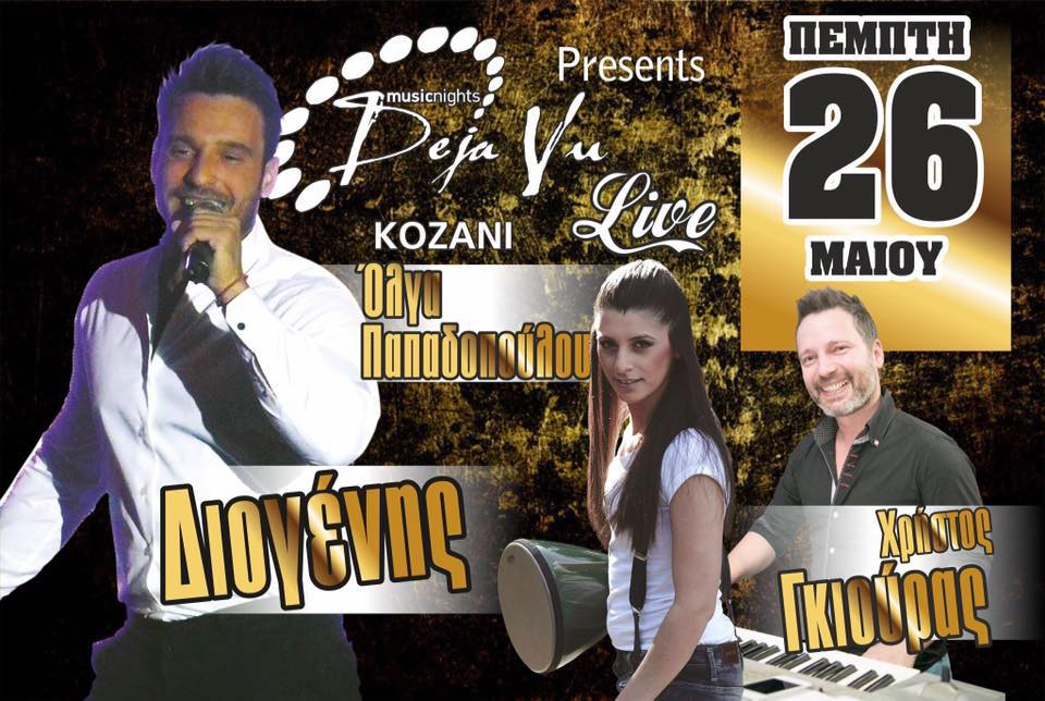 Live με τον Διογένη στο De ja vu στην Κοζάνη, την Πέμπτη 26 Μαΐου