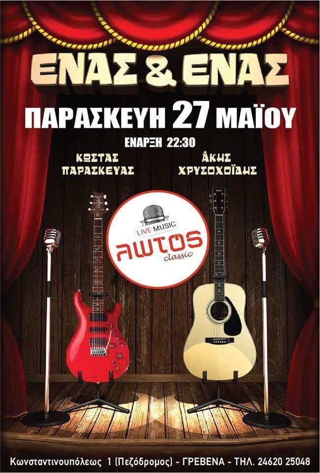 «Ένας & Ένας» στο Λωτό Live στα Γρεβενά, την Παρασκευή 27 Μαΐου