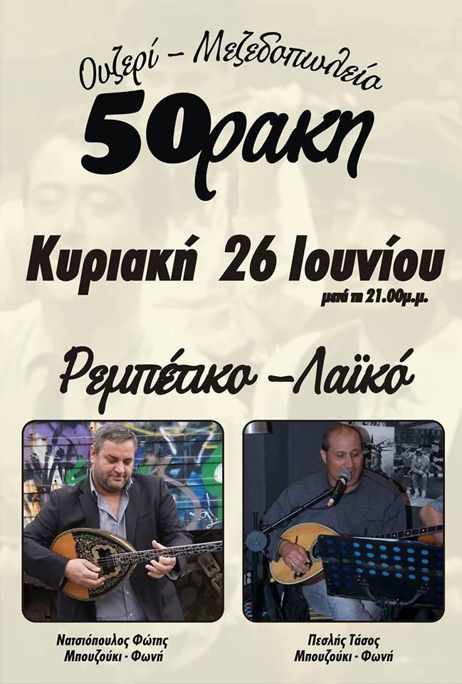 Ζωντανή μουσική στο Ουζερί 50ρακη στην Κοζάνη, την Κυριακή 26 Ιουνίου