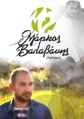 Ο Μάρκος Βαλαβάνης unplugged,το Σάββατο 30 Ιουλίου στο Γλυκό καφε