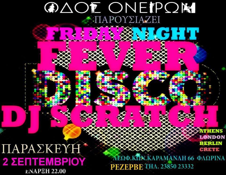 «Disco fever» στην Οδό Ονείρων στην Φλώρινα, την Παρασκευή 2 Σεπτεμβρίου