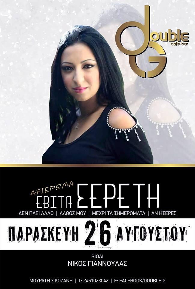 Η Εβίτα Σερέτη στο Double G στην Κοζάνη, την Παρασκευή 26 Αυγούστου