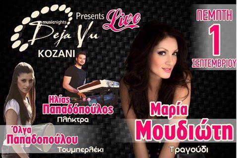 Η Μαρία Μουδιώτη στο De ja vu live στην Κοζάνη, την Πέμπτη 1 Σεπτεμβρίου