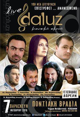 Ένα «ενδιαφέρον» ταξίδι ξεκινά.. στο Daluz live στην Κοζάνη,  την Παρασκευή 7 Οκτώβρη