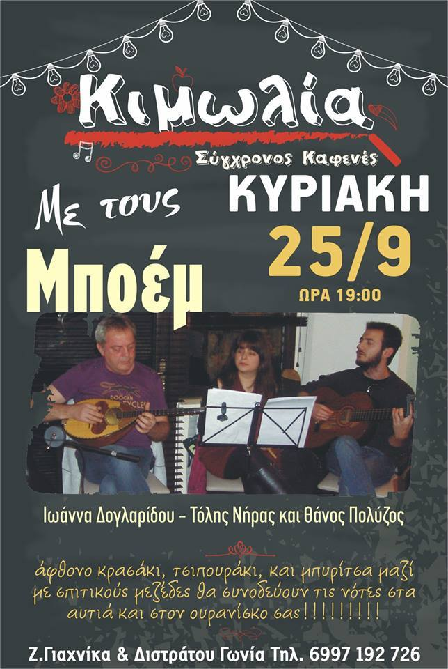 Κυριακή με τους «Μποέμ» στον καφενέ Κιμωλία στην Κοζάνη, 25 Σεπτεμβρίου, στις 7 το απόγευμα