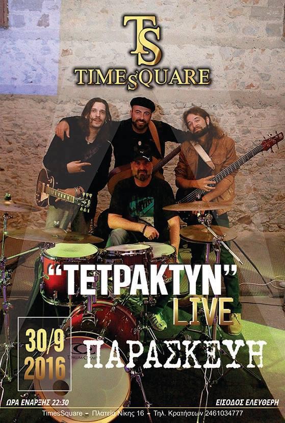 Οι «Τετρακτύν» live στο TimeSquare στην Κοζάνη, την Παρασκευή 30 Σεπτεμβρίου