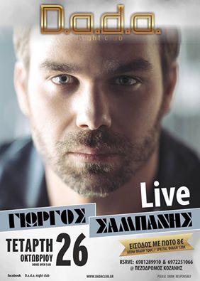 Ο Γιώργος Σαμπάνης live στο D.a.d.a. club στην Κοζάνη, την Τετάρτη 26 Οκτωβρίου