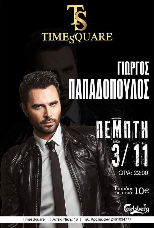 Ο Γιώργος Παπαδόπουλος Live στο TimeSquare στην Κοζάνη, την Πέμπτη 3 Νοεμβρίου