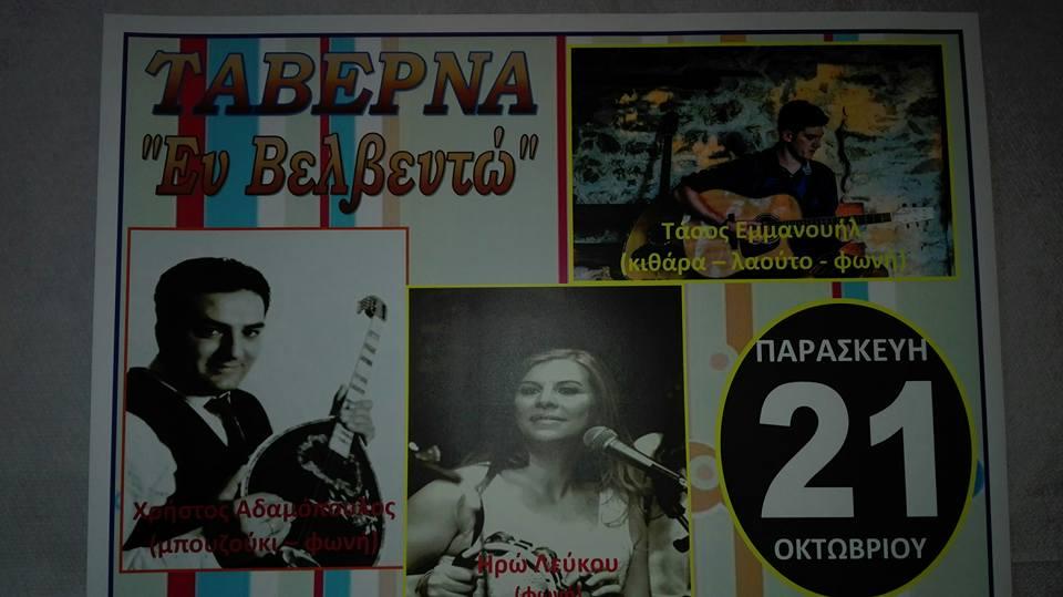 Μουσική βραδιά στην ταβέρνα «Εν Βελβεντό» την Παρασκευή 21 Οκτωβρίου