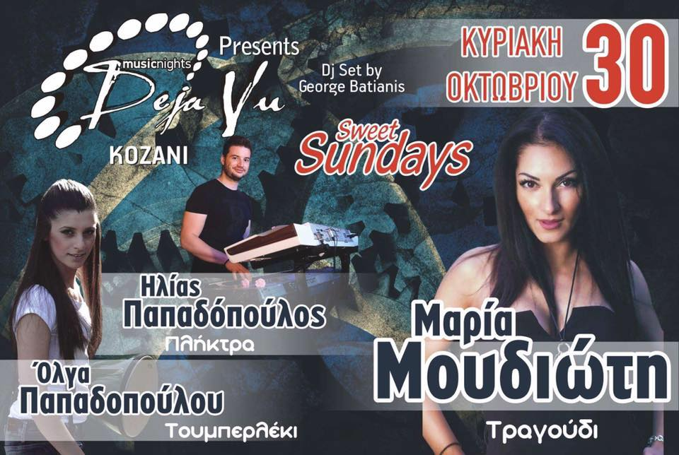 Η Μαρία Μουδιώτη live  στο De ja vu στην Κοζάνη, την Κυριακή 30 Οκτωβρίου
