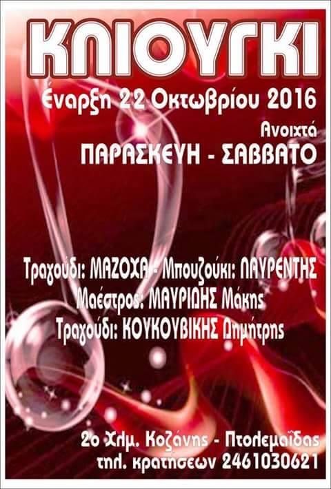 Ζωντανή μουσική, κάθε Παρασκευή και Σάββατο στην ταβέρνα «Κλιούγκι» στην Κοζάνη