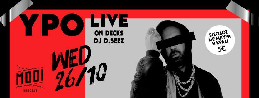 YPO live στο MOOI underbar στην Κοζάνη, την Τετάρτη 26 Οκτωβρίου