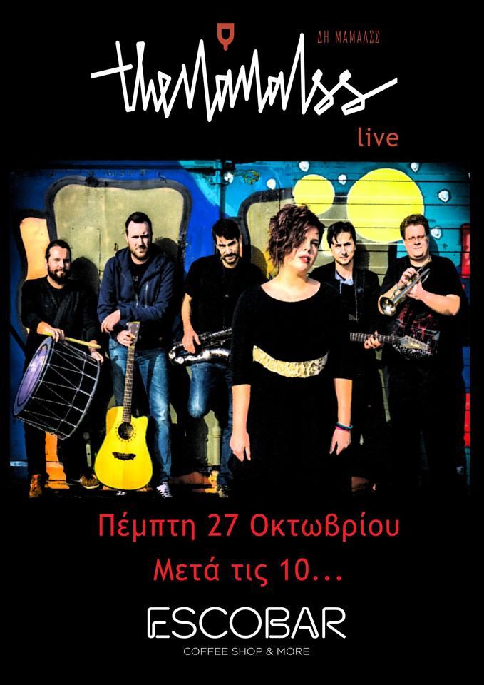 «The Mamalss» live στο Escobar στην Κοζάνη, την Πέμπτη 27 Οκτωβρίου