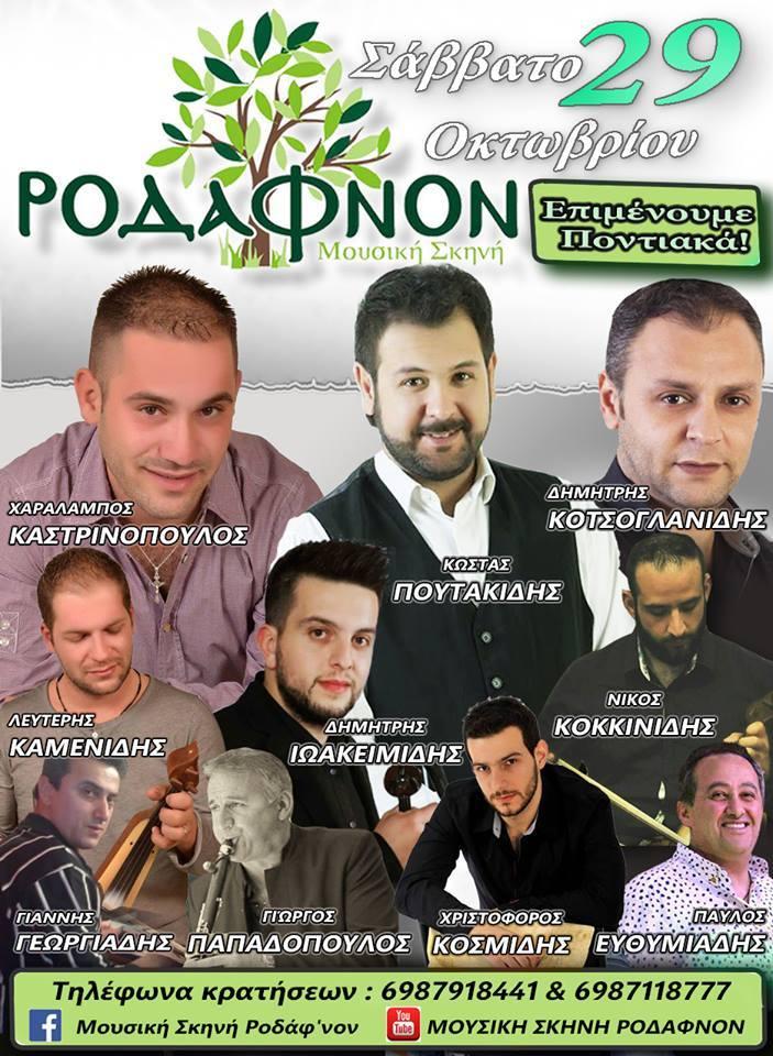 Ποντιακό γλέντι στη Μουσική Σκηνή Ροδάφ'νον στο Δρέπανο, το Σάββατο 29 Οκτωβρίου