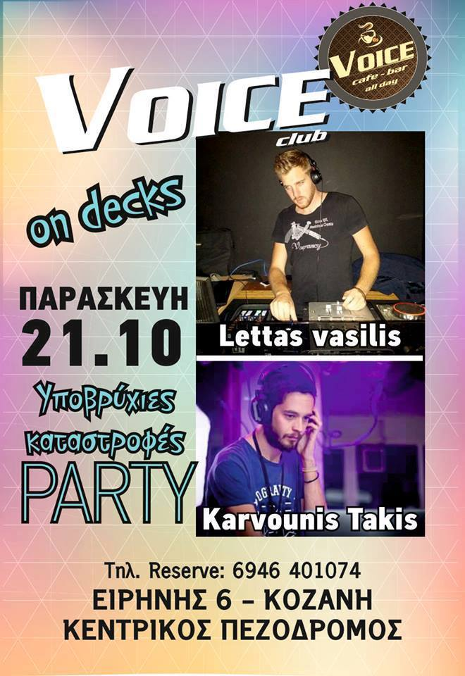 «Υποβρύχιες καταστροφές party» στο Voice bar στην Κοζάνη, την Παρασκευή 21 Οκτωβρίου