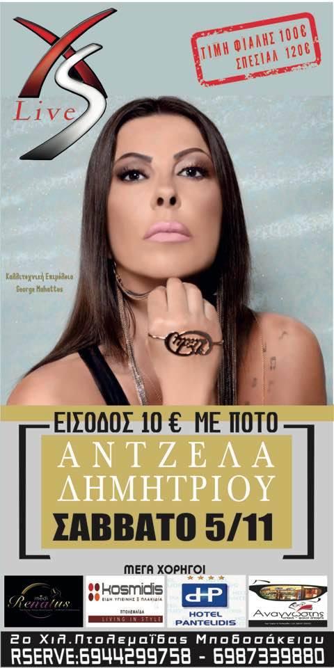 Η Άντζελα Δημητρίου στο XS Live στην Πτολεμαΐδα, το Σάββατο 5 Νοεμβρίου