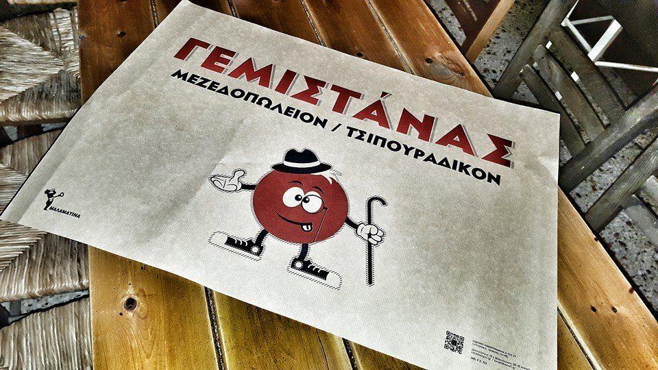 Παρουσίαση του νέου Μενού του Μεζεδοπωλείου «Γεμιστάνας» στην Κοζάνη, την Παρασκευή 28 Οκτωβρίου