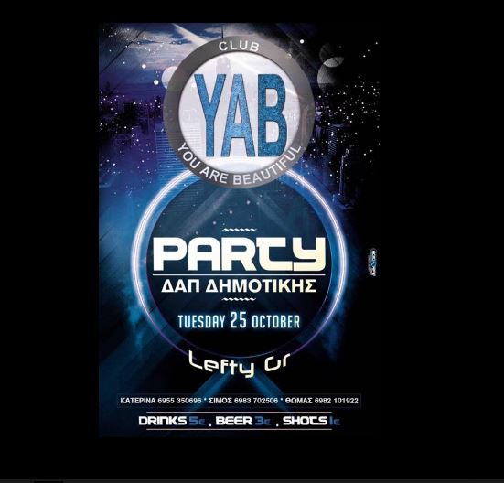 Φοιτητικό party- ΔΑΠ Δημοτικής στο YAB Club στην Φλώρινα, την Τρίτη 25 Οκτωβρίου