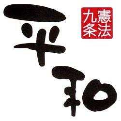 益川敏英さん「憲法9条を守ろう、どんな小さな声でも集まれば大きな声になる」:毎日新聞インタビュー記事