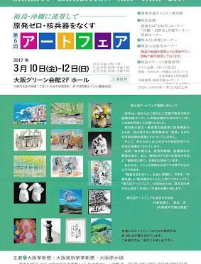 お知らせ:「原発ゼロ・核兵器をなくす第6回アートフェア」3/10~12 大阪