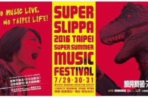 全台瘋音樂!超犀利趴 SUPER SLIPPA 2016 PART 7 潮流訊息最速重磅更新!