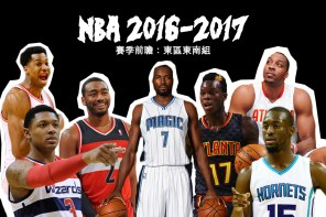 NBA 2016-2017 賽季前瞻 / 熱火、老鷹與黃蜂等隊面臨戰力洗牌,「東南組」誰能挺進季後賽?